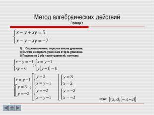 Метод алгебраических действий Пример 1 Сложим почленно первое и второе уравне