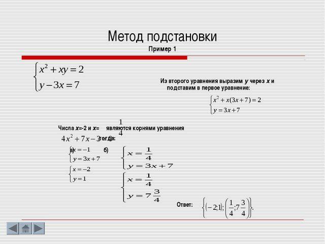 Метод подстановки Пример 1 Из второго уравнения выразим y через x и подставим...