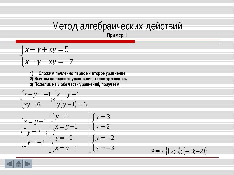 Метод алгебраических действий Пример 1 Сложим почленно первое и второе уравне...