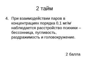 2 тайм При взаимодействии паров в концентрациях порядка 0,1 мг/м3 наблюдается