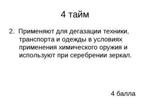 4 тайм 2. Применяют для дегазации техники, транспорта и одежды в условиях при