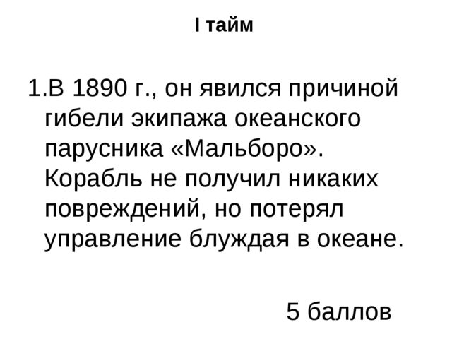 I тайм 1.В 1890 г., он явился причиной гибели экипажа океанского парусника «...