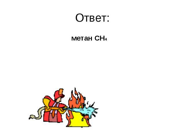 Ответ: метан CH4