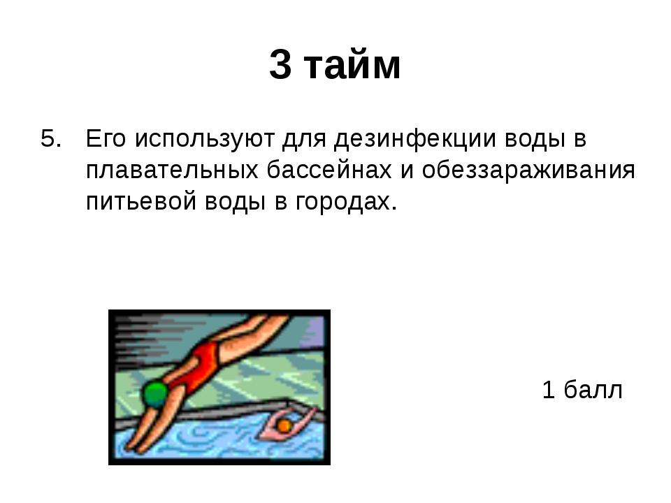 3 тайм Его используют для дезинфекции воды в плавательных бассейнах и обеззар...