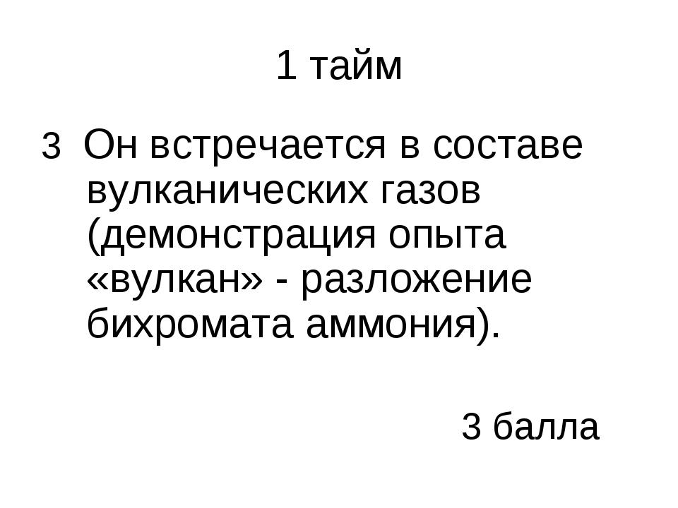1 тайм 3 Он встречается в составе вулканических газов (демонстрация опыта «ву...