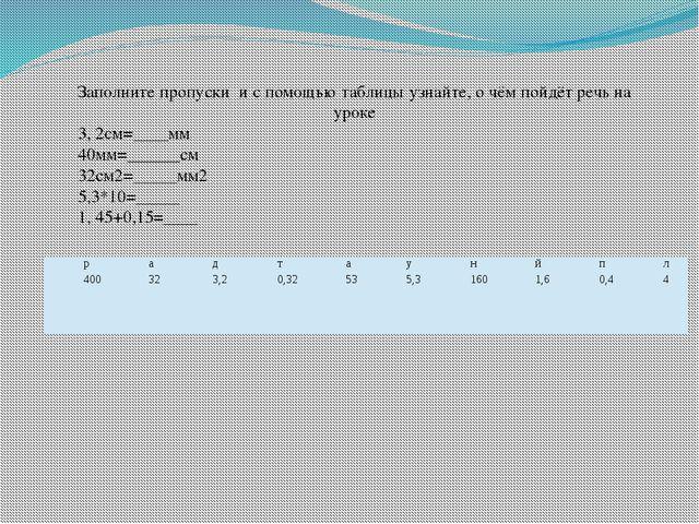 Заполните пропуски и с помощью таблицы узнайте, о чём пойдёт речь на уроке 3,...