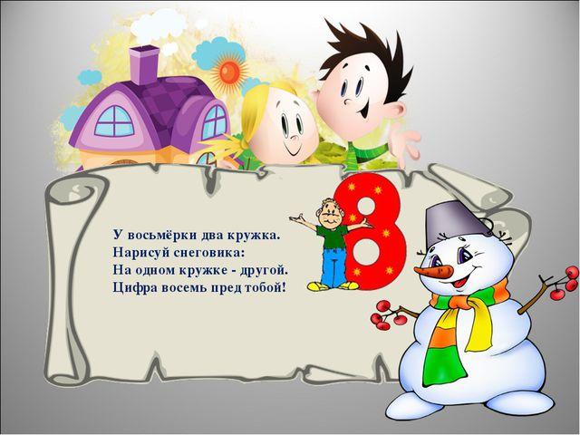 У восьмёрки два кружка. Нарисуй снеговика: На одном кружке - другой. Цифра во...