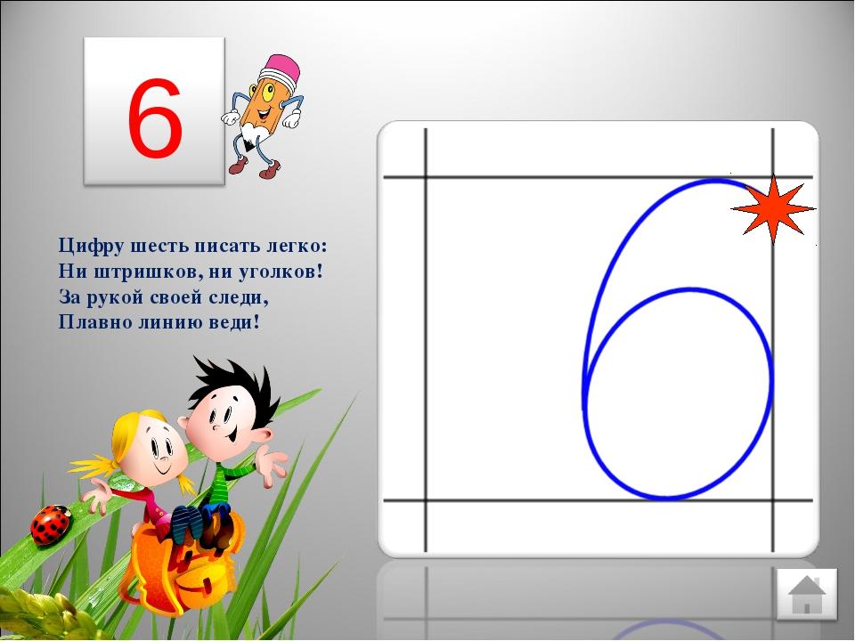 Цифру шесть писать легко: Ни штришков, ни уголков! За рукой своей следи, Пла...