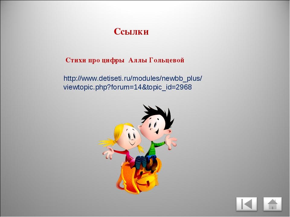 Ссылки Стихи про цифры Аллы Гольцевой http://www.detiseti.ru/modules/newbb_p...