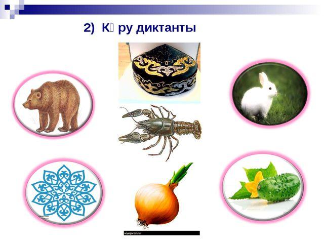 2) Көру диктанты