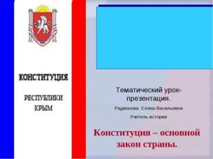Конституция – основной закон страны. Тематический урок-презентация. Радионова