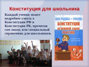 Конституция для школьника Каждый ученик может подробнее узнать о Конституции