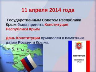 11 апреля 2014 года Государственным Советом Республики Крым была принята Конс