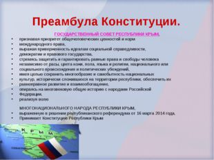 Преамбула Конституции. ГОСУДАРСТВЕННЫЙ СОВЕТ РЕСПУБЛИКИ КРЫМ, признавая приор