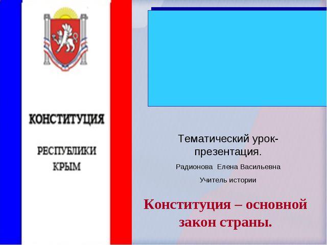 Конституция – основной закон страны. Тематический урок-презентация. Радионова...