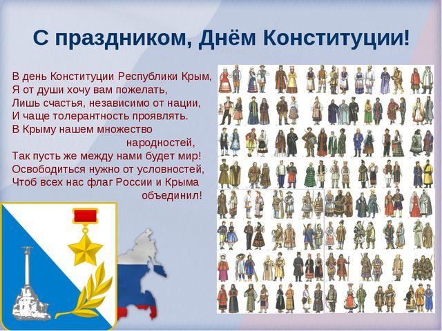 С праздником, Днём Конституции! В день Конституции Республики Крым, Я от души...