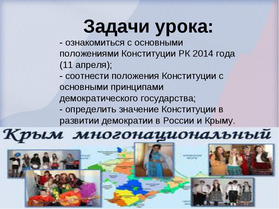 Задачи урока: - ознакомиться с основными положениями Конституции РК 2014 года...