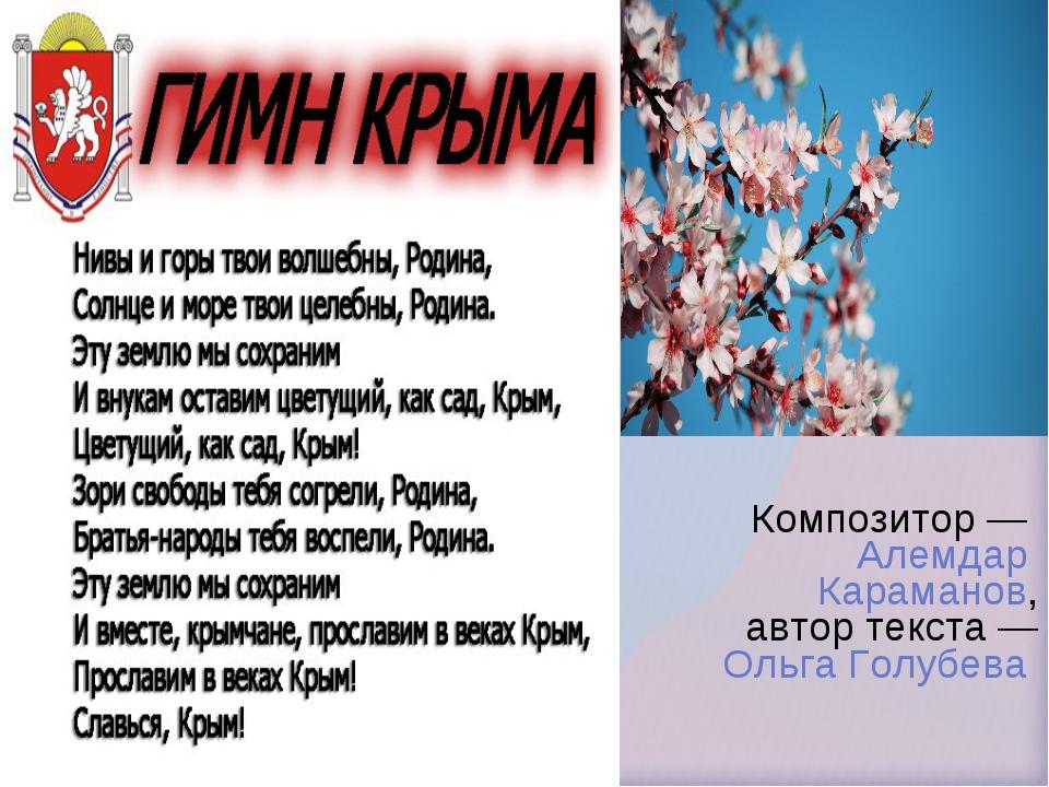 Композитор—Алемдар Караманов, автор текста— Ольга Голубева