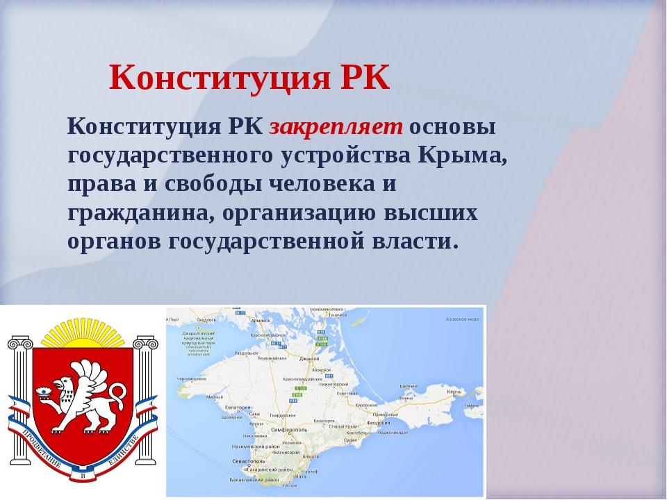 Конституция РК Конституция РК закрепляет основы государственного устройства К...