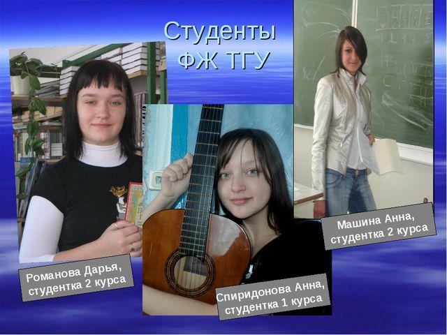 Студенты ФЖ ТГУ Романова Дарья, студентка 2 курса Спиридонова Анна, студентка...