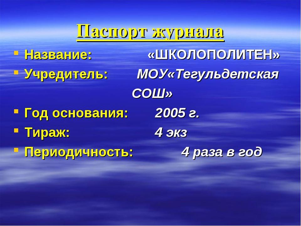 Паспорт журнала Название: «ШКОЛОПОЛИТЕН» Учредитель: МОУ«Тегульдетская СОШ...