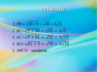 РЕШЕНИЕ 5. ABCD - квадрат
