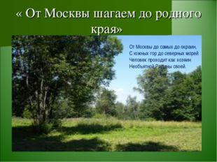 « От Москвы шагаем до родного края» От Москвы до самых до окраин, С южных гор