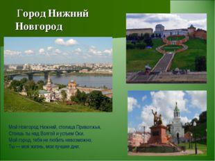 Город Нижний Новгород Мой Новгород Нижний, столица Приволжья, Стоишь ты над