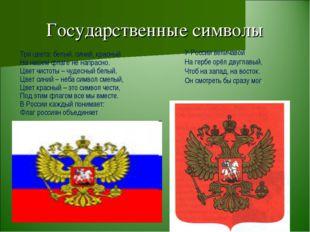 Государственные символы Три цвета: белый, синий, красный На нашем флаге не на