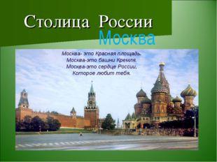 Столица России Москва Москва- это Красная площадь. Москва-это башни Кремля. М