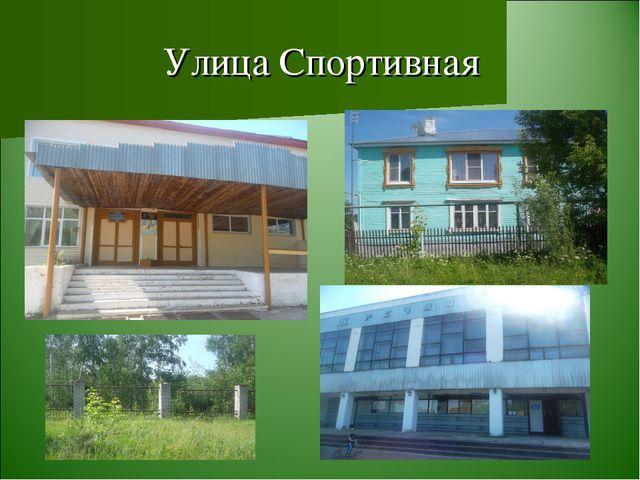 Улица Спортивная