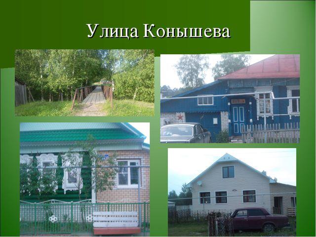Улица Конышева
