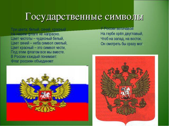 Государственные символы Три цвета: белый, синий, красный На нашем флаге не на...