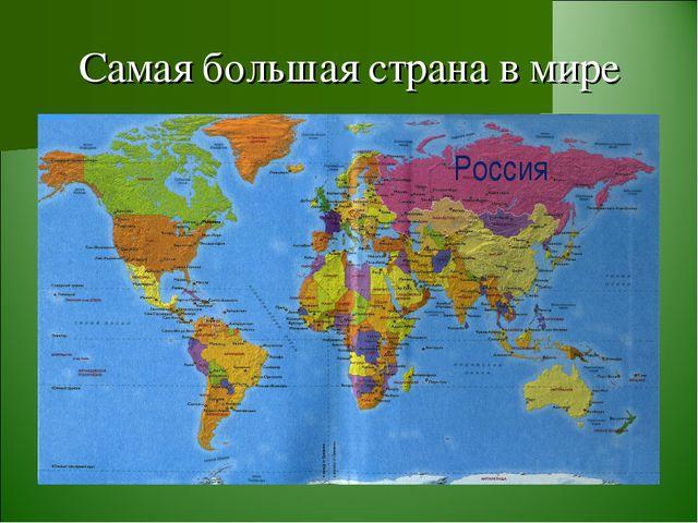 Самая большая страна в мире Россия