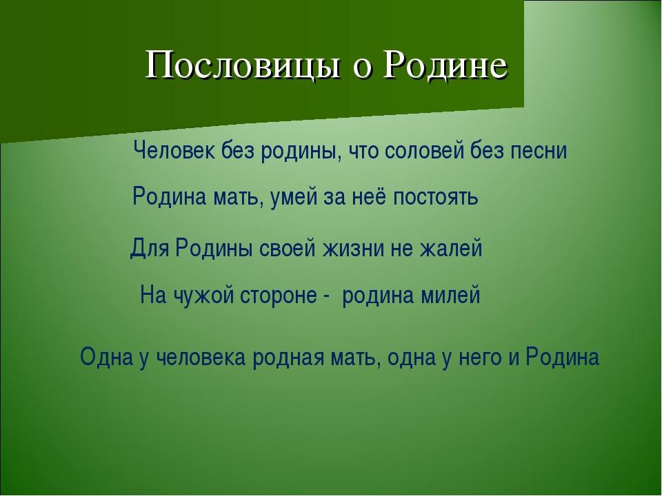 Пословицы о Родине Человек без родины, что соловей без песни Родина мать, уме...