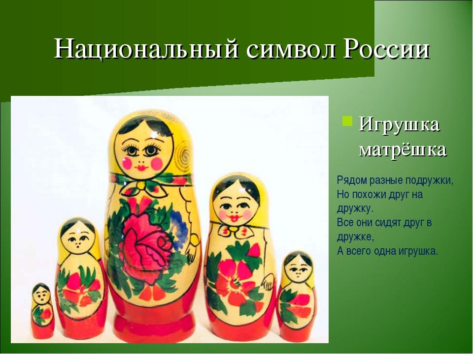 Национальный символ России Игрушка матрёшка Рядом разные подружки, Но похожи...