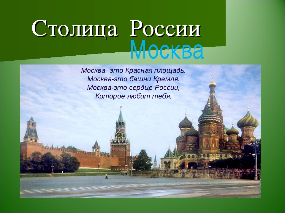 Столица России Москва Москва- это Красная площадь. Москва-это башни Кремля. М...