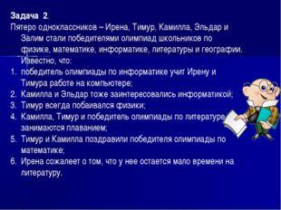 Задача 2. Пятеро одноклассников – Ирена, Тимур, Камилла, Эльдар и Залим стали