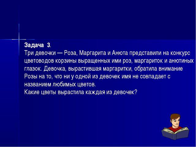 Задача 3. Три девочки — Роза, Маргарита и Анюта представили на конкурс цветов...