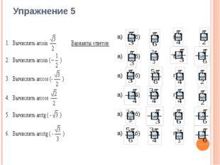 Упражнение 5 а) б) в) г) а) б) в) г) а) б) в) г) а) б) в) г) а) б) в) г) а) б