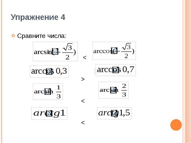 Упражнение 4 Сравните числа: < > < <