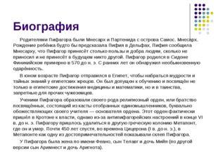 Биография Родителями Пифагора были Мнесарх и Партенида с острова Самос. Мнеса