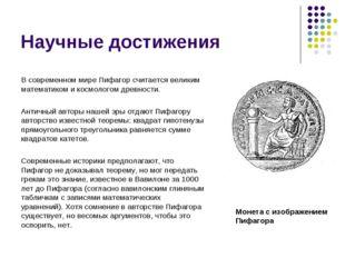 Научные достижения В современном мире Пифагор считается великим математиком и