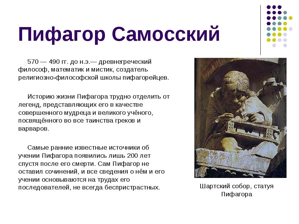 Пифагор Самосский 570 — 490 гг. до н.э.— древнегреческий философ, математик и...