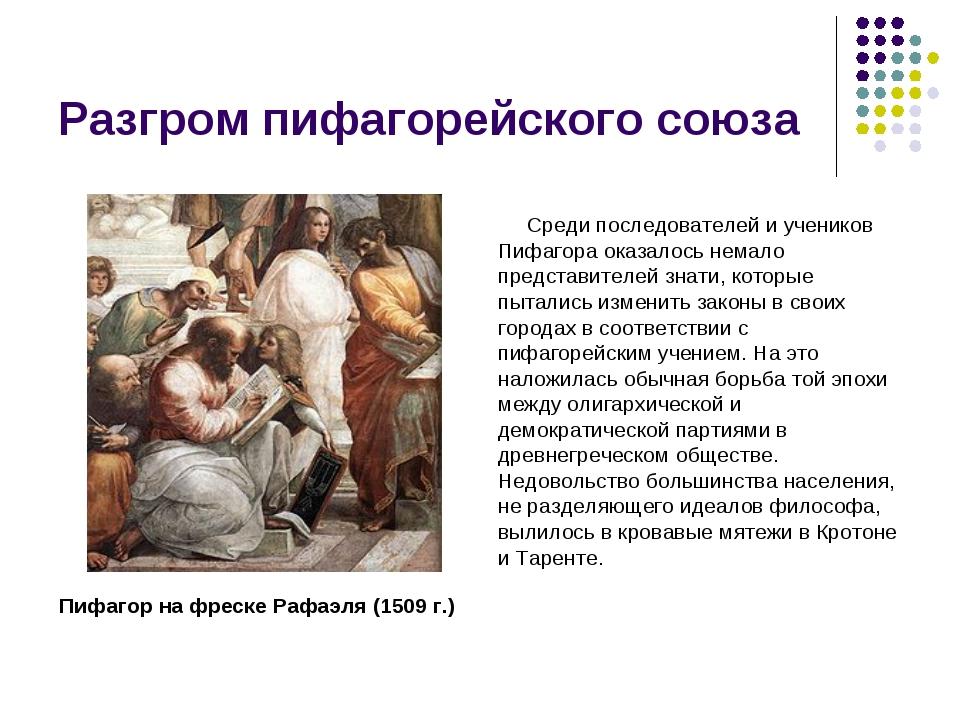 Разгром пифагорейского союза Пифагор на фреске Рафаэля (1509 г.) Среди после...