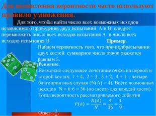 Для вычисления вероятности часто используют правило умножения. Для того, что