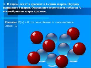 3. В ящике лежат 6 красных и 6 синих шаров. Наудачу вынимают 8 шаров. Определ