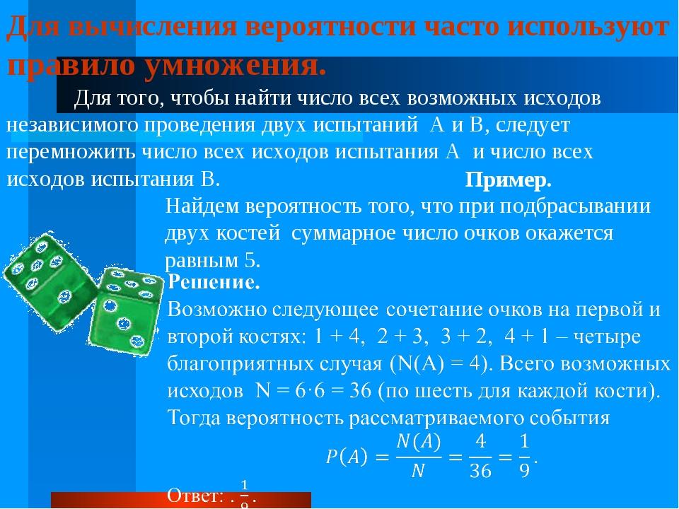 Для вычисления вероятности часто используют правило умножения. Для того, что...