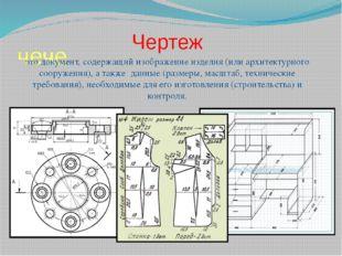 чече Чертеж это документ, содержащий изображение изделия (или архитектурного