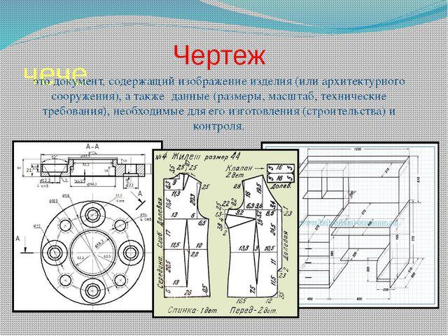 чече Чертеж это документ, содержащий изображение изделия (или архитектурного...